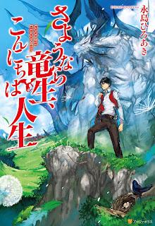 さようなら竜生、こんにちは人生 第01巻 [Sayonara Ryu Sei, Konnichiha Jinsei Vol 01], manga, download, free