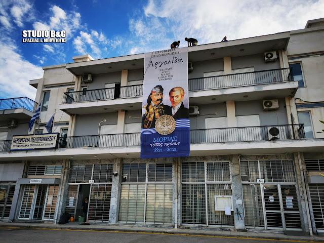 Επετειακό banner στο κτήριο της Π.Ε. Αργολίδας για τα 200 χρόνια από την Ελληνική Επανάσταση