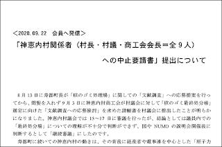 「神恵内村関係者(村長・村議・商工会会長=全9人)への中止要請書」提出