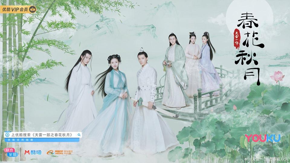 Phim thiên lôi nhất bộ chi xuân hoa thu nguyệt Trung Quốc
