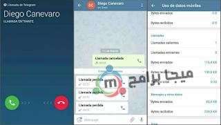 برنامج تليجرام للكمبيوتر