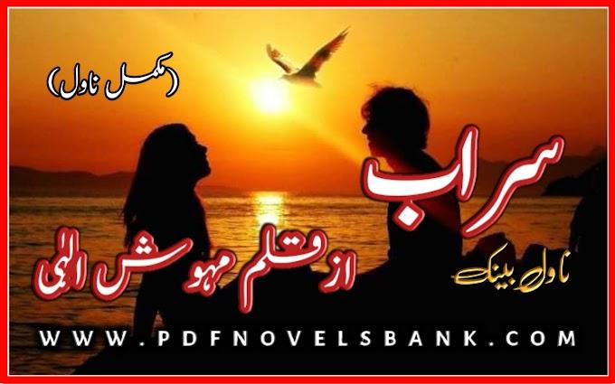 Sarab Novel by Mehvish Elahi Complete Pdf