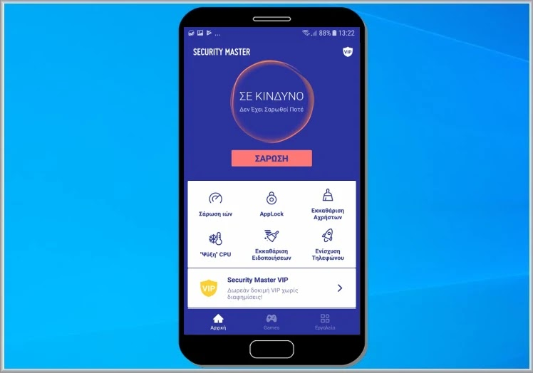 Security Master - Antivirus, AppLock, Booster :    Η ευφυής δωρεάν προστασία για το κινητό σας