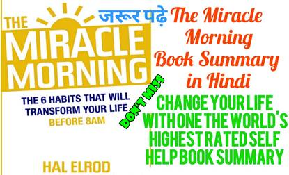 The Miracle Morning by Hal Elrod Book Review in Hindi (Complete)