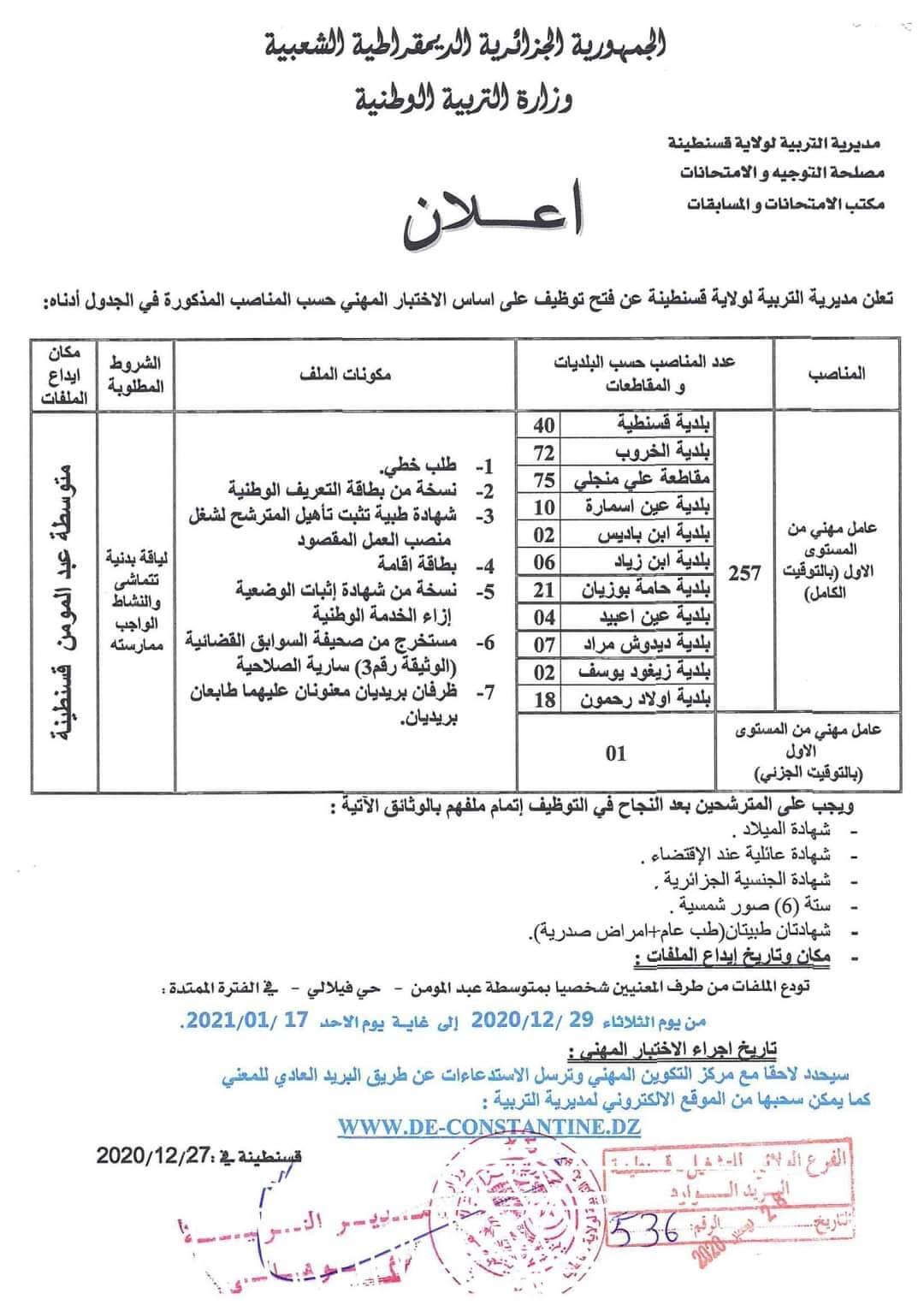 اعلان توظيف بمديرية التربية لولاية قسنطينة 28 ديسمبر 2020