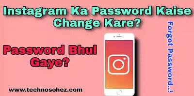 Instagram का password भूल जाने पर क्या करें  ?  Instagram के अपने सभी Account कैसे देखें ?  Instagram की पुरानी Account पर लॉगिन कैसे करें ?