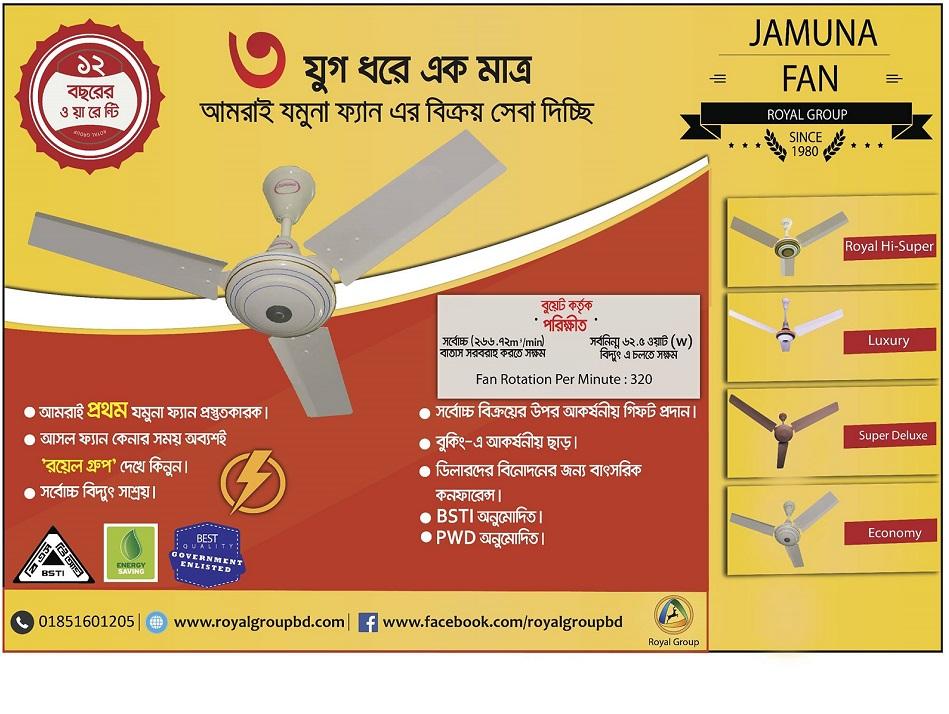 Jamuna Ceiling Fan Price in Bangladesh
