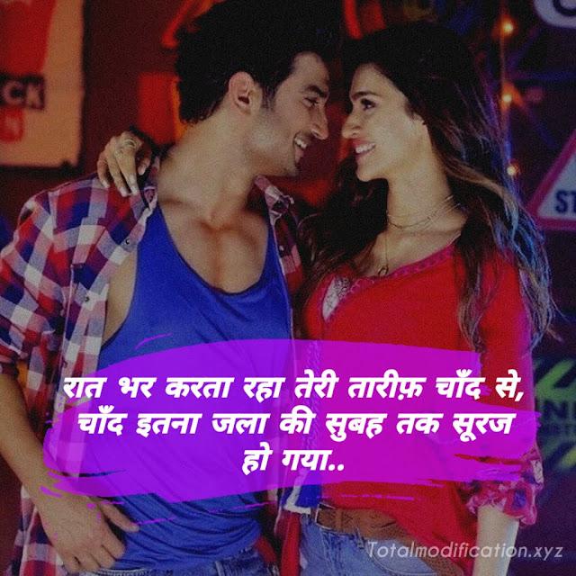 44+ Very Romantic Shayari in Hindi for Girlfriend | most romantic shayari