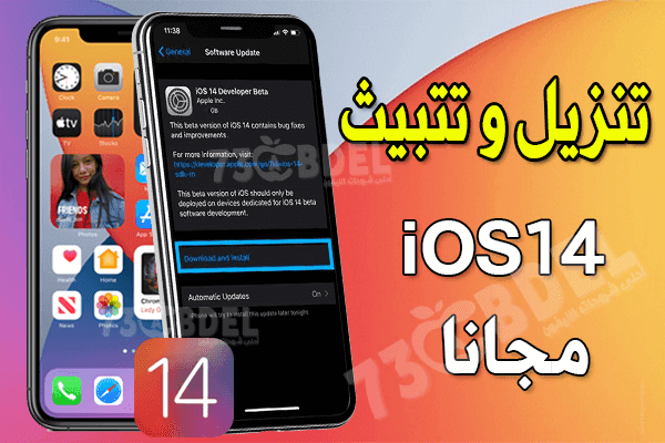 https://www.arbandr.com/2020/06/iOS14-Download-install-ios14-on-iphone-ipad-for-free-without-dev-account.html