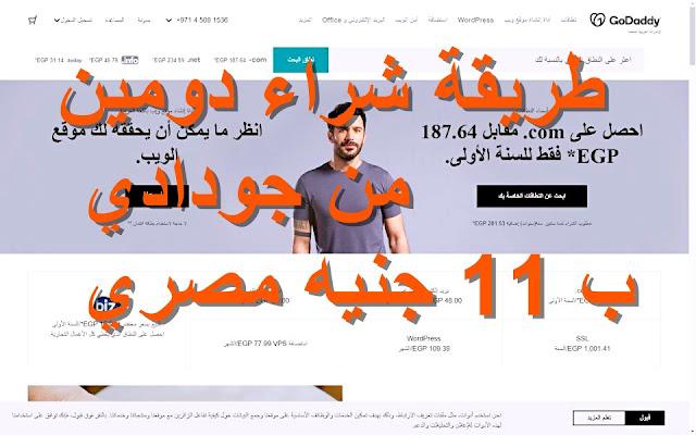طريقة شراء دومين من جودادي ب 11 جنيه مصري