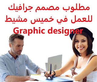 Graphic designer is required to work in Khamis Mushait  To work for an advertising office in Khamis Mushait  Type of shift: full time  Education: Bachelor degree  Experience: At least three to five years of work in the field Fluent in Arabic and English  Salary: to be determined after the interview