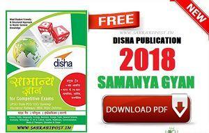 दिशा सामान्य ज्ञान पीडीऍफ़ बुक / Disha Samanya Gyan PDF in Hindi
