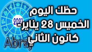 حظك اليوم الخميس 28 يناير- كانون الثاني 2021