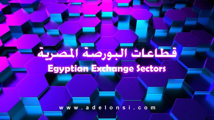 قطاعات البورصة المصرية.