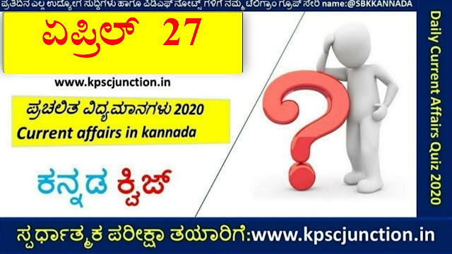 SBK KANNADA DAILY CURRENT AFFAIRS QUIZ APRIL 27 2021