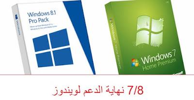 موعد انتهاء دعم مايكروسوفت عن Windows 7/8