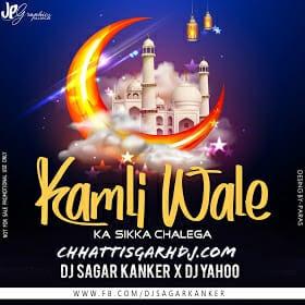 Kamli Wale Ka Sikka ChaleGa dj SaGar and dj Yahoo Remix Eid Special , Luthra Sharif (Bilaspur) Special 2019 Chhattisgarhdj.com