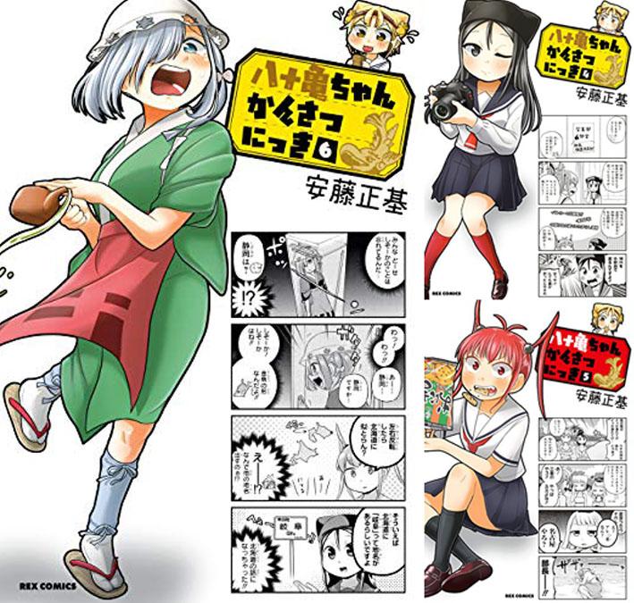 まとめ買い:八十亀ちゃんかんさつにっき (全8巻)(REXコミックス)