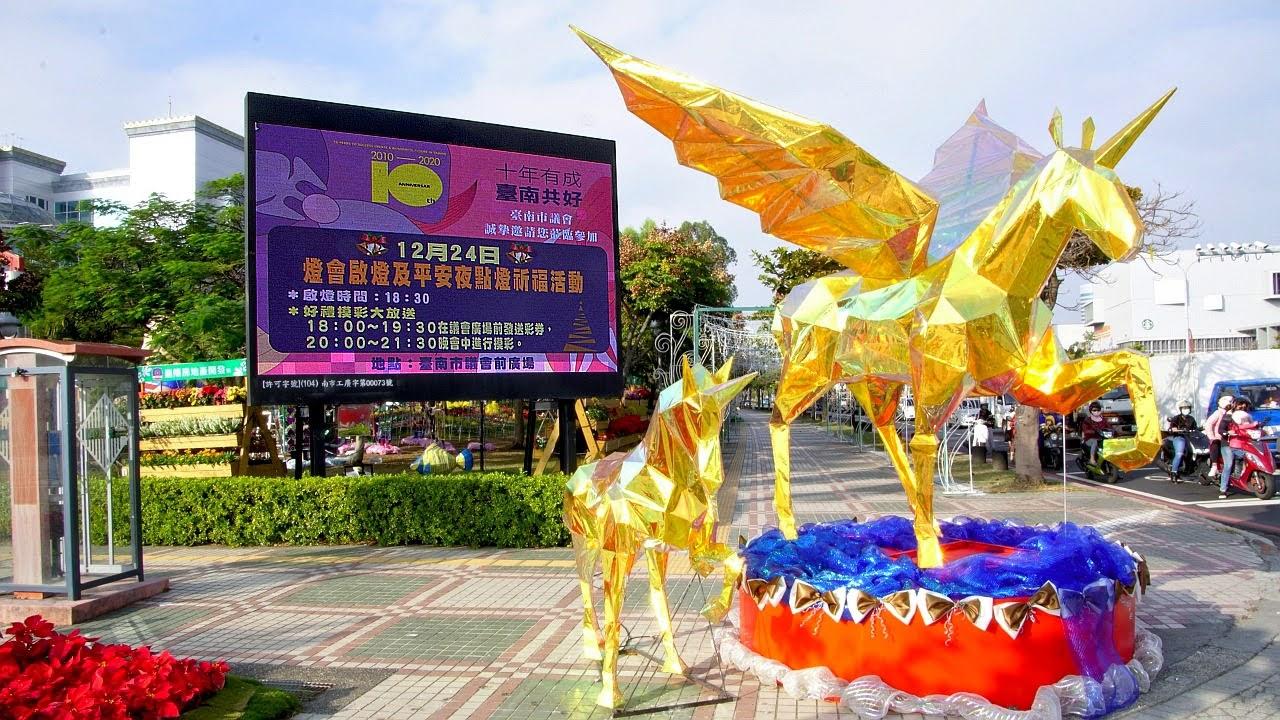 十年有成台南共好|台南市升格十周年活動|12/24平安夜|花燈點亮市議會|活動
