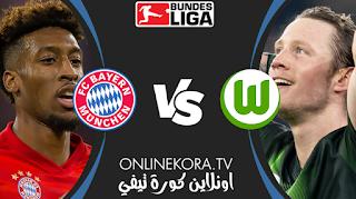 مشاهدة مباراة بايرن ميونخ وفولفسبورج بث مباشر اليوم 17-04-2021 في الدوري الألماني