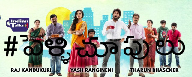Pellichoopulu-Telugu-Movie-Trailer