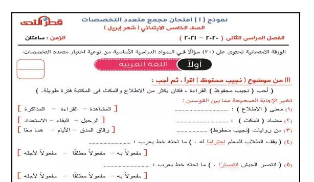 نماذج قطر الندى لشهر ابريل منهج الصف الخامس الابتدائي