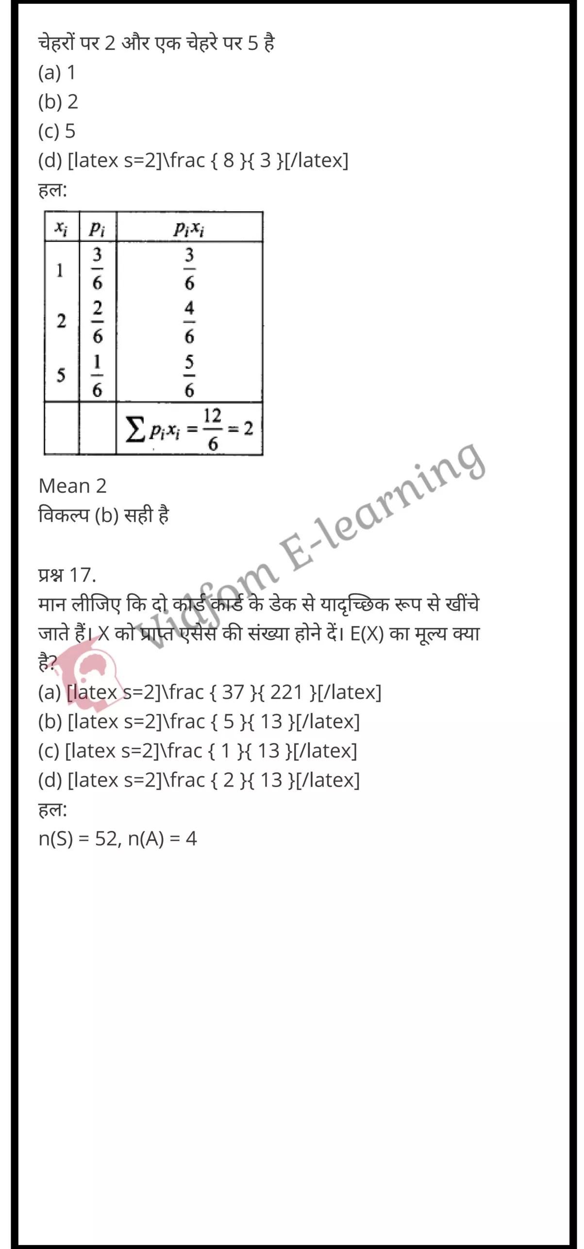 class 12 maths chapter 13 light hindi medium 38