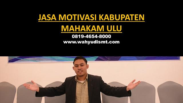 Jasa Motivasi Perusahaan KABUPATEN MAHAKAM ULU, Jasa Motivasi Perusahaan Kota KABUPATEN MAHAKAM ULU, Jasa Motivasi Perusahaan Di KABUPATEN MAHAKAM ULU, Jasa Motivasi Perusahaan KABUPATEN MAHAKAM ULU, Jasa Pembicara Motivasi Perusahaan KABUPATEN MAHAKAM ULU, Jasa Training Motivasi Perusahaan KABUPATEN MAHAKAM ULU, Jasa Motivasi Terkenal Perusahaan KABUPATEN MAHAKAM ULU, Jasa Motivasi keren Perusahaan KABUPATEN MAHAKAM ULU, Jasa Sekolah Motivasi Di KABUPATEN MAHAKAM ULU, Daftar Motivator Perusahaan Di KABUPATEN MAHAKAM ULU, Nama Motivator  Perusahaan Di kota KABUPATEN MAHAKAM ULU, Seminar Motivasi Perusahaan KABUPATEN MAHAKAM ULU