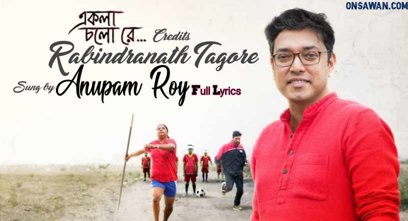 Ekla Cholo Re Lyrics Anupam Roy