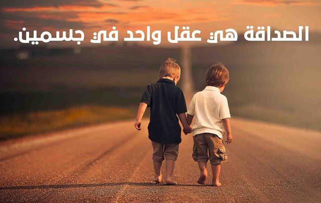 بحث عن الصداقة