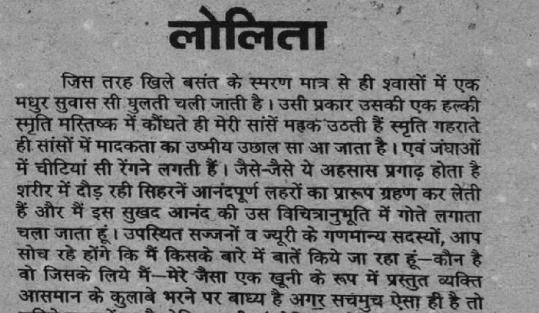 Lolita in Hindi PDF Download