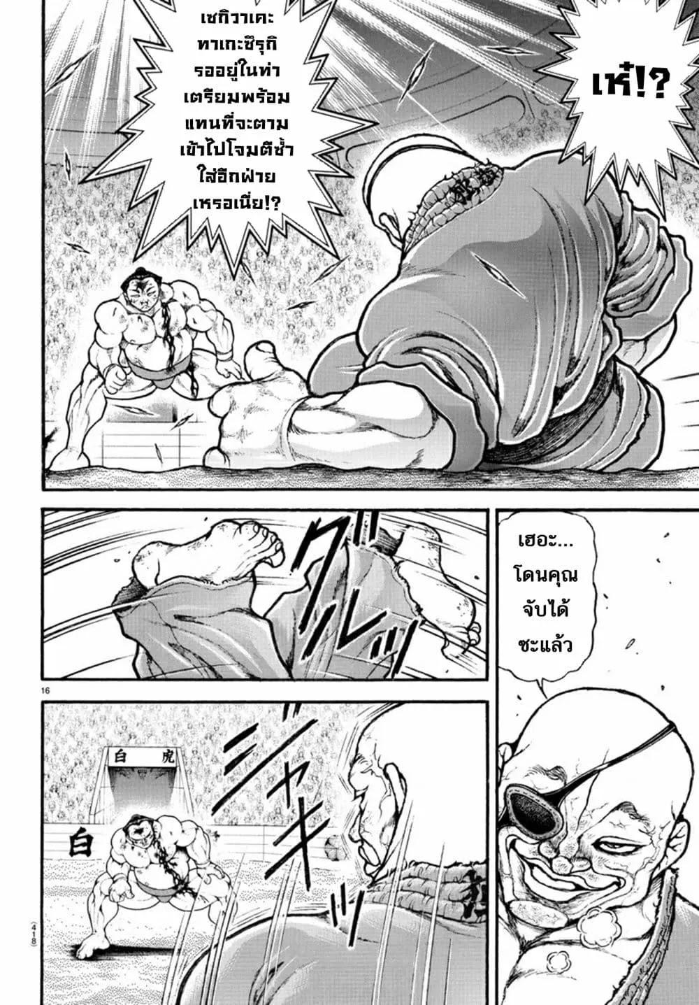 อ่านการ์ตูน Baki Dou II ตอนที่ 63 หน้าที่ 17
