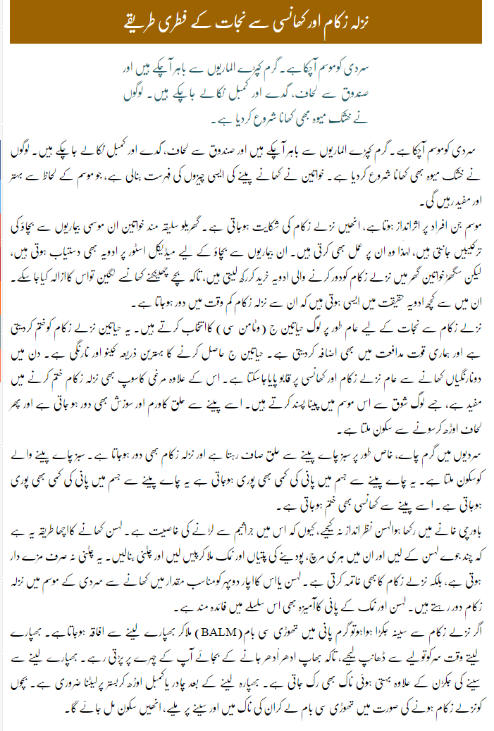 Nazla Ka Ilaj In Urdu - Nazla Flue Zukam aur Khansi Ka Ilaj In Urdu