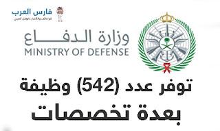 للسعوديين.. وزارة الدفاع الإدارة العامة للمرافق والشؤون الهندسية تعلن عن توفر 542 منصب شغل بعدة تخصصات