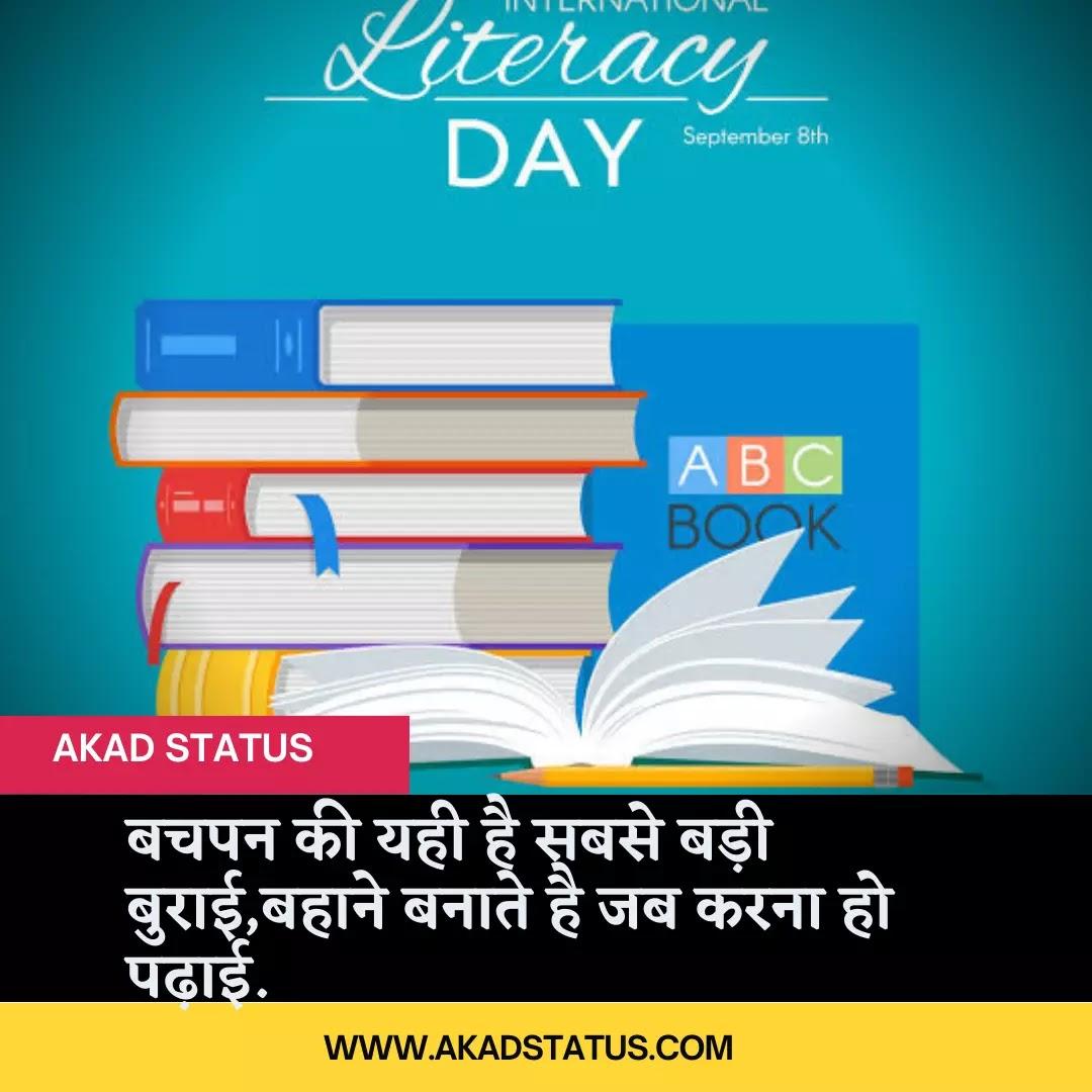 World Literacy Day shayari images, world Literacy Day quotes pic, world Literacy Day Slogan