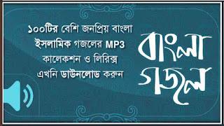 Best Bangla Gojol Mp3 Download 2021