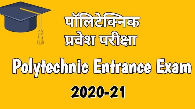 polytechnic-entrance-exam-2020