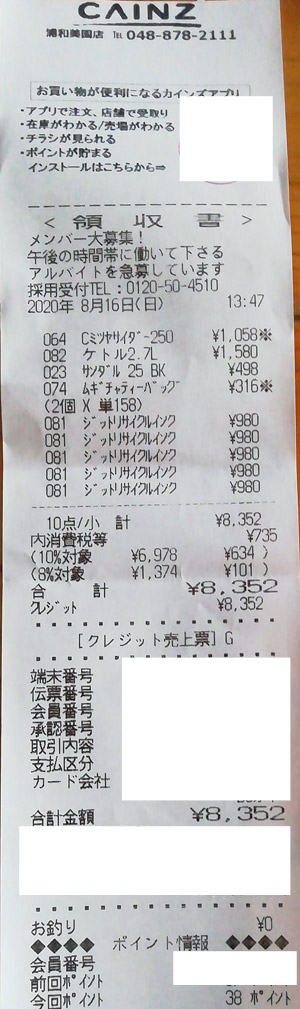 カインズ 浦和美園店 2020/8/16 のレシート