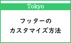 Blogger Labo:【Tokyo】フッターのカスタマイズ