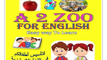 كتاب تعليم اللغة الإنجليزية للأطفال