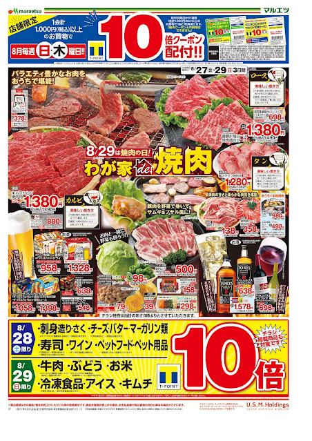 8月27日〜8月31日 チラシ情報 マルエツ/越谷レイクタウン店