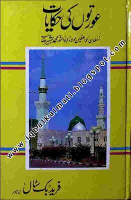 Stories of Woman in Urdu Auratoon Ki Hikayat PDF