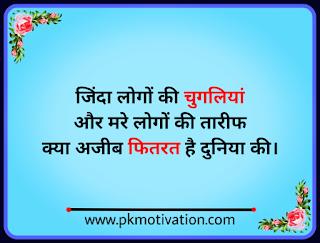 good morning quotes. हिंदी सुविचार। Motivational quotes hindi. Life quotes.