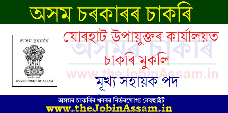 Deputy Commissioner, Jorhat Recruitment 2020: Apply For Head Assistant Post