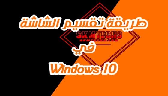 طريقة تقسيم الشاشة في ويندوز 10