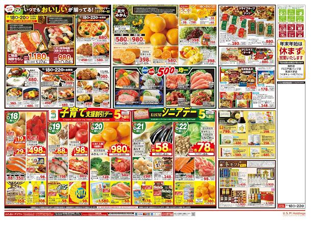 12月18日号 フードスクエア/越谷レイクタウン店