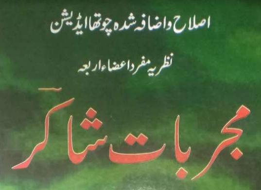 (اصلاح و اضافہ شدہ چوتھا ایڈیشن مجربات شاکر)Improved Fourth Edition Mujarrabat e Shakir