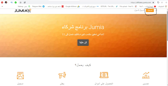 التسجيل في جوميا التسويق بالعموله Registration in Jumia Affiliate Marketing Program