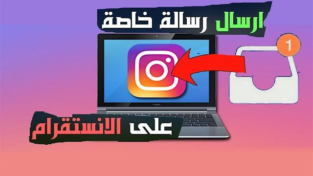 طريقة فتح وارسال رسائل خاصة في الانستقرام من الكمبيوتر instagram direct message on pc