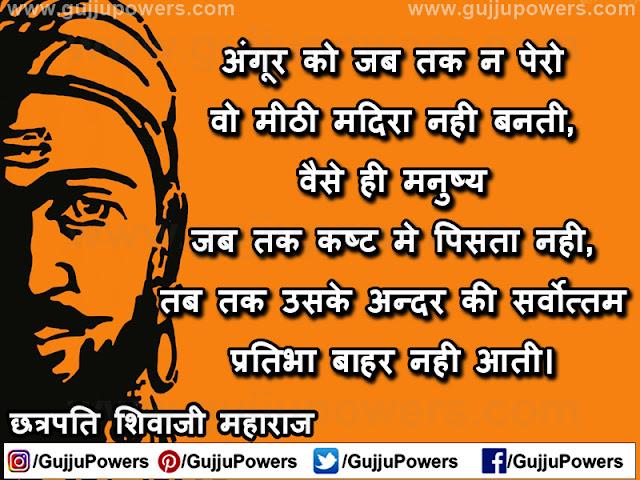 quotes for shivaji maharaj